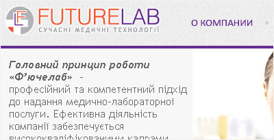 Futurelab site