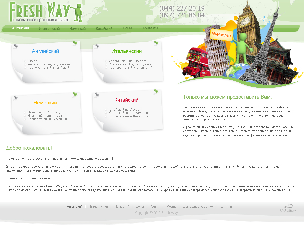 Fresh Way site