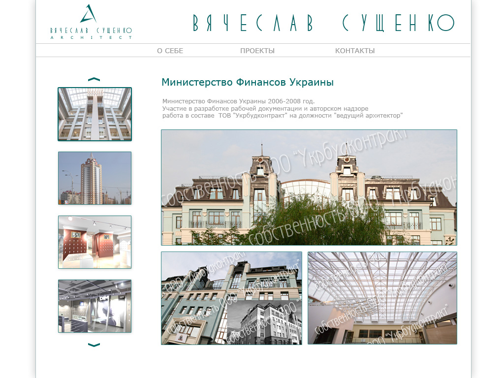 Вячеслав Сущенко сайт