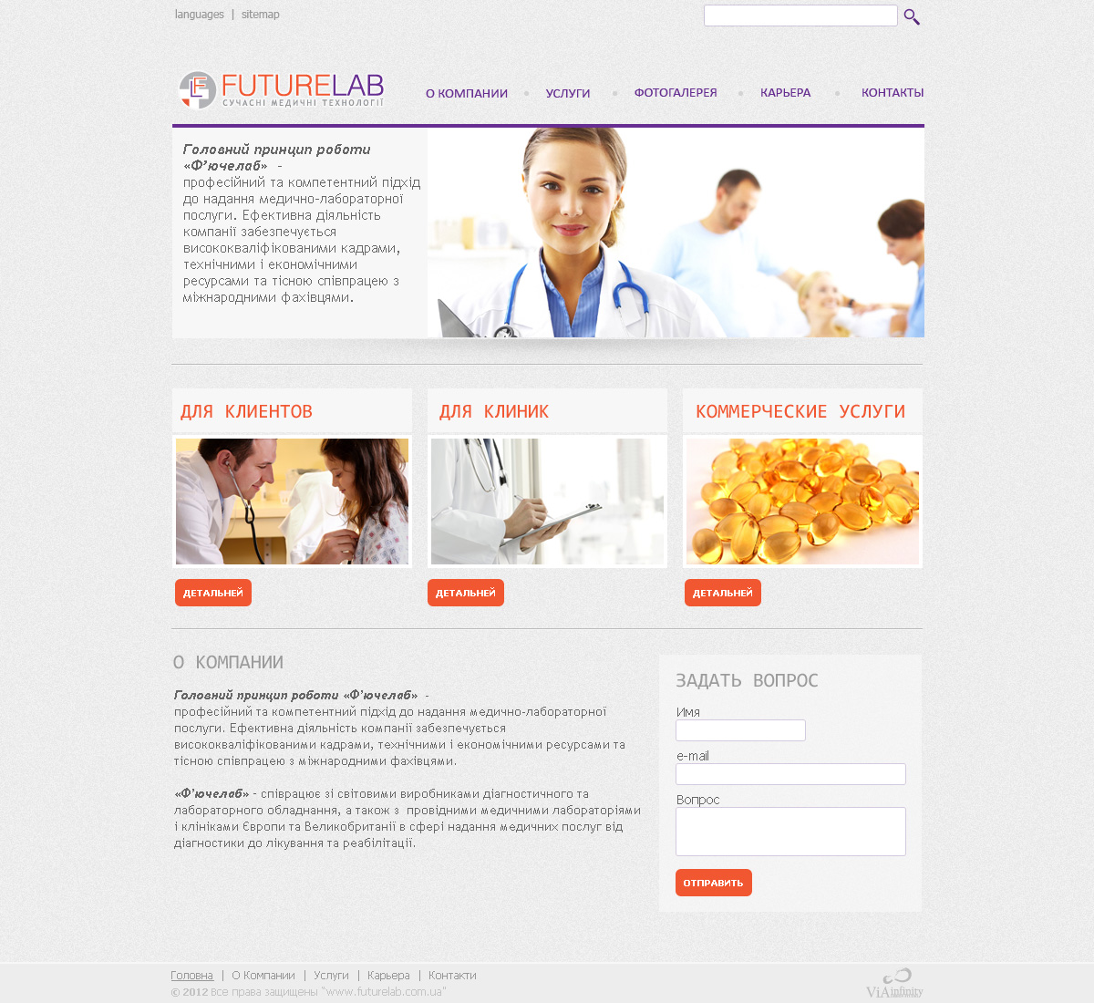 Futurelab site